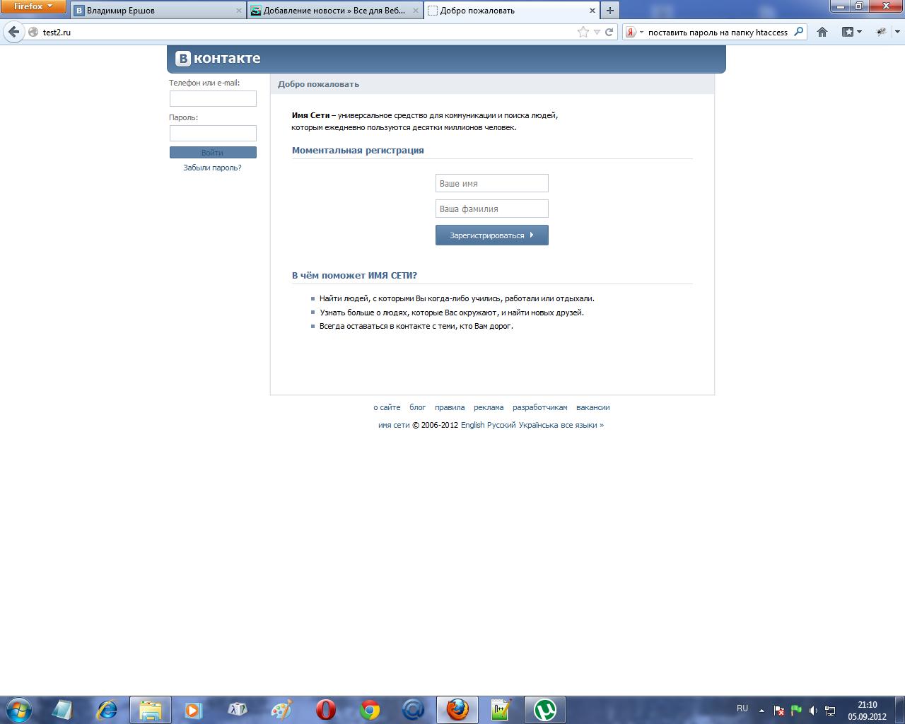 Исходник сайта ВКонтакте