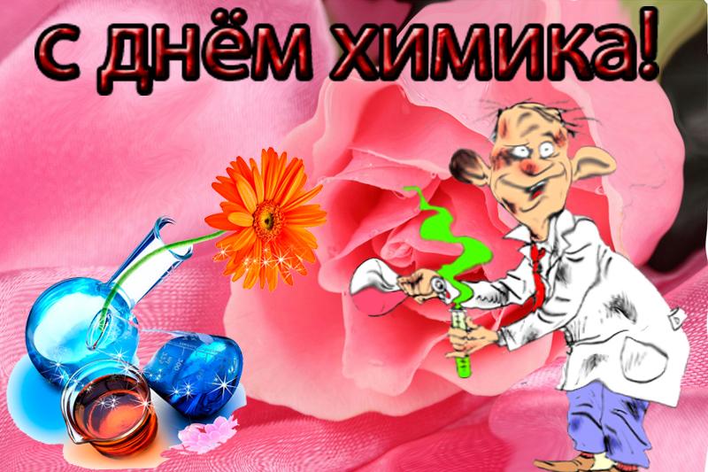 День химика картинки поздравления прикольные, телефон пожеланием