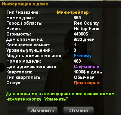 Аккаунт дом или миллион