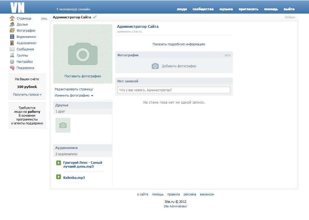 Движок социальной сети Chameleon Engine 1.1