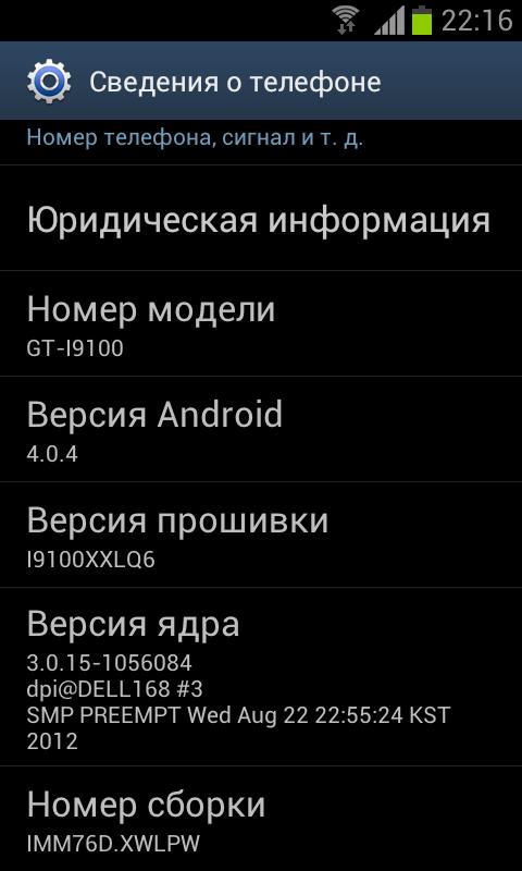 Screenshot_2012-12-21-22-16-04.png