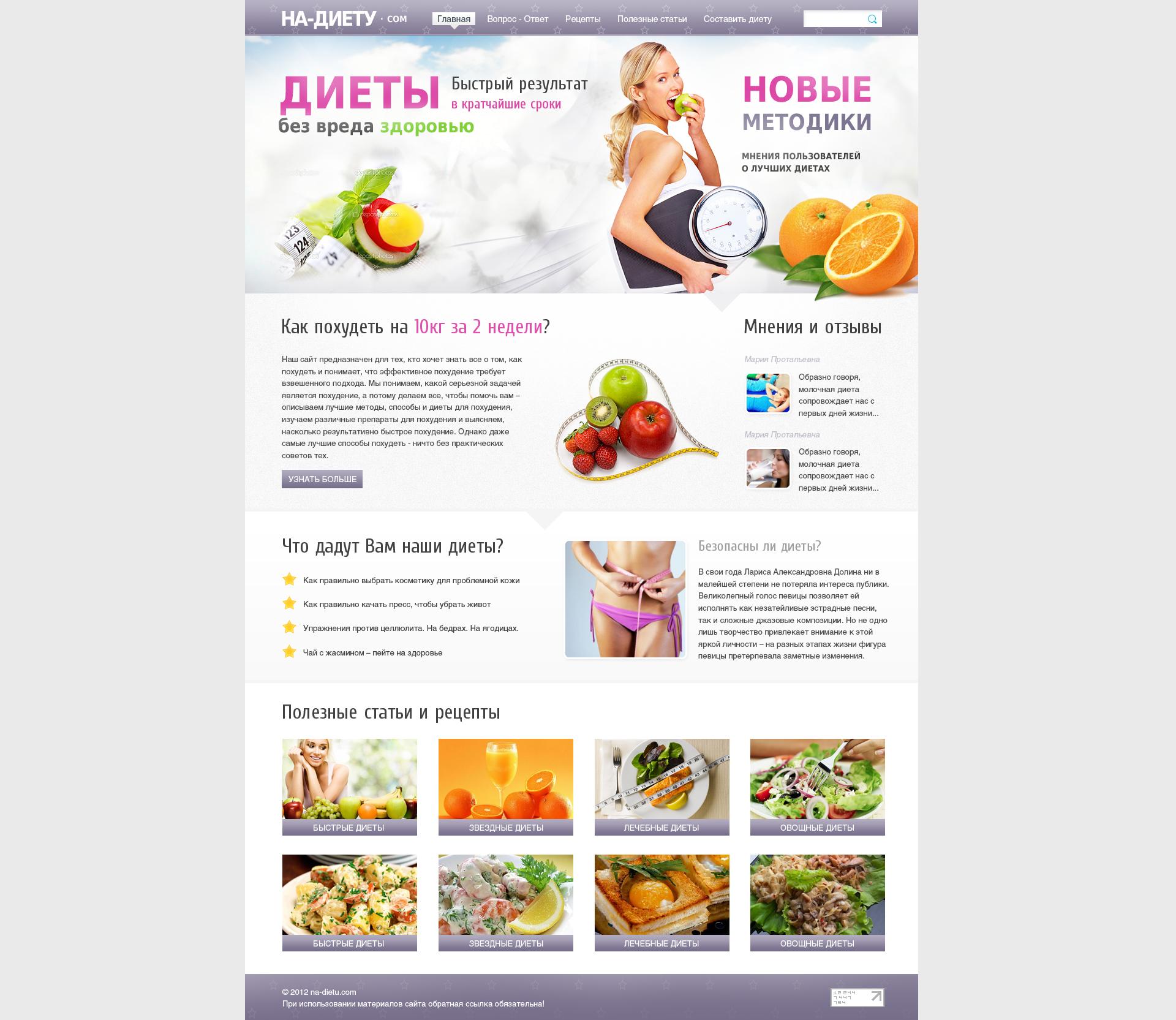 Рецепты Эффективных Диет Для Быстрого Похудения. Самая эффективная диета для похудения в домашних условиях