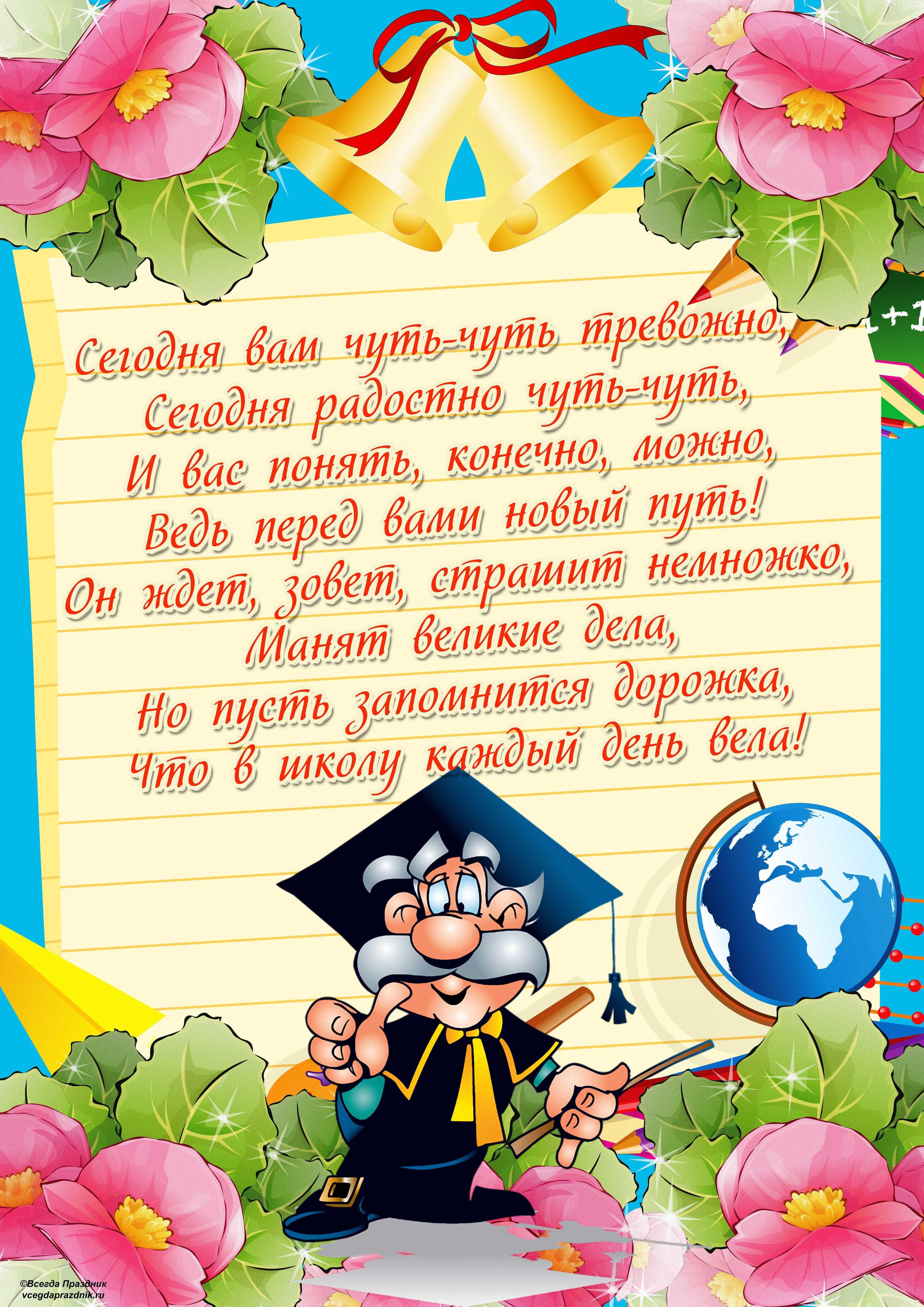 Стихи от начальной школы выпускникам