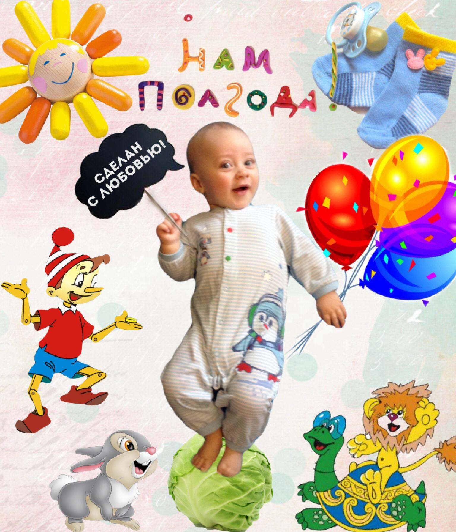 Подарков будет, открытка на 6 месяцев сыну