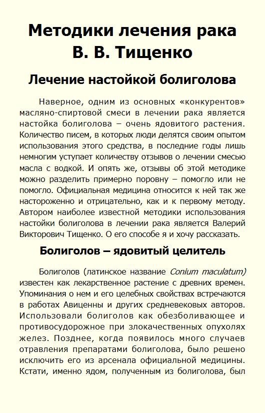 Метод тищенко по лечению рака отзывы