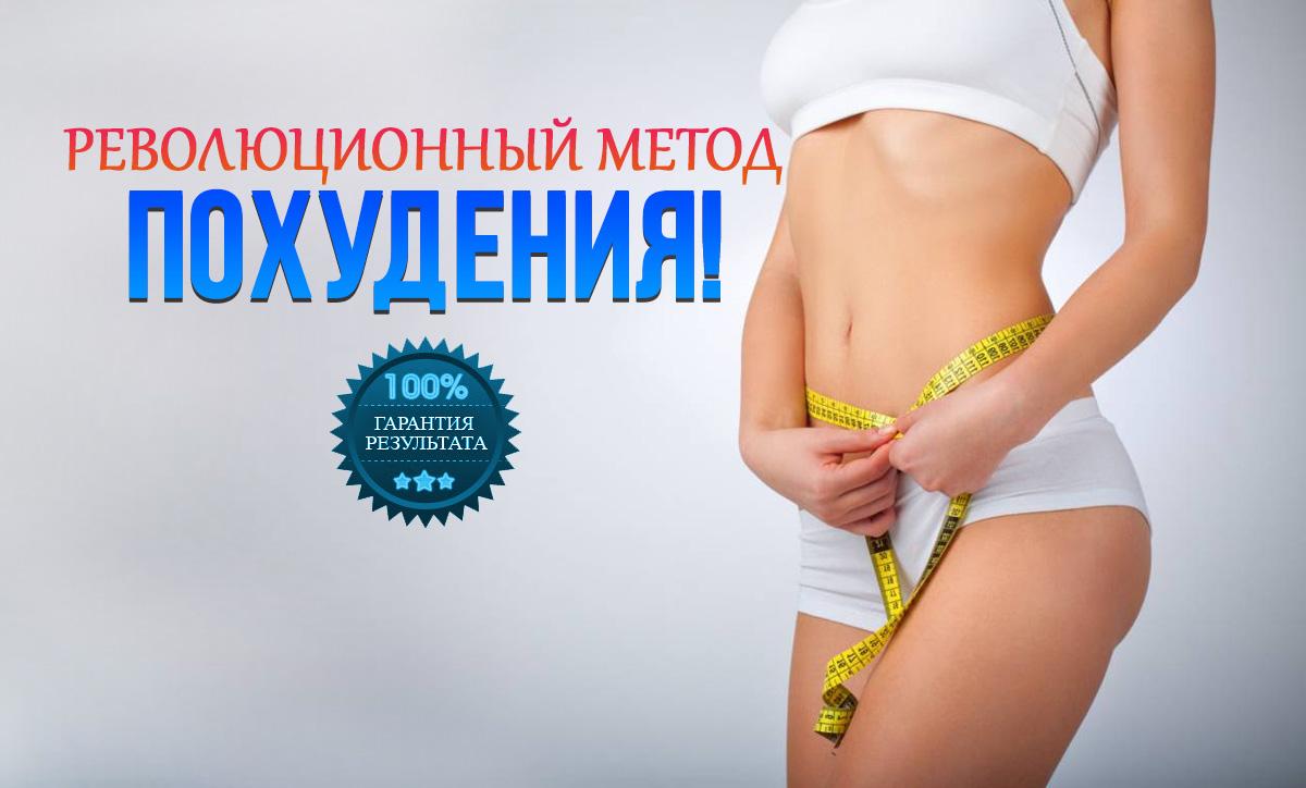 100 способы похудения