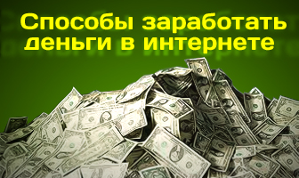 Заработать деньги в интернете деньги инвестиционный проект образец построения