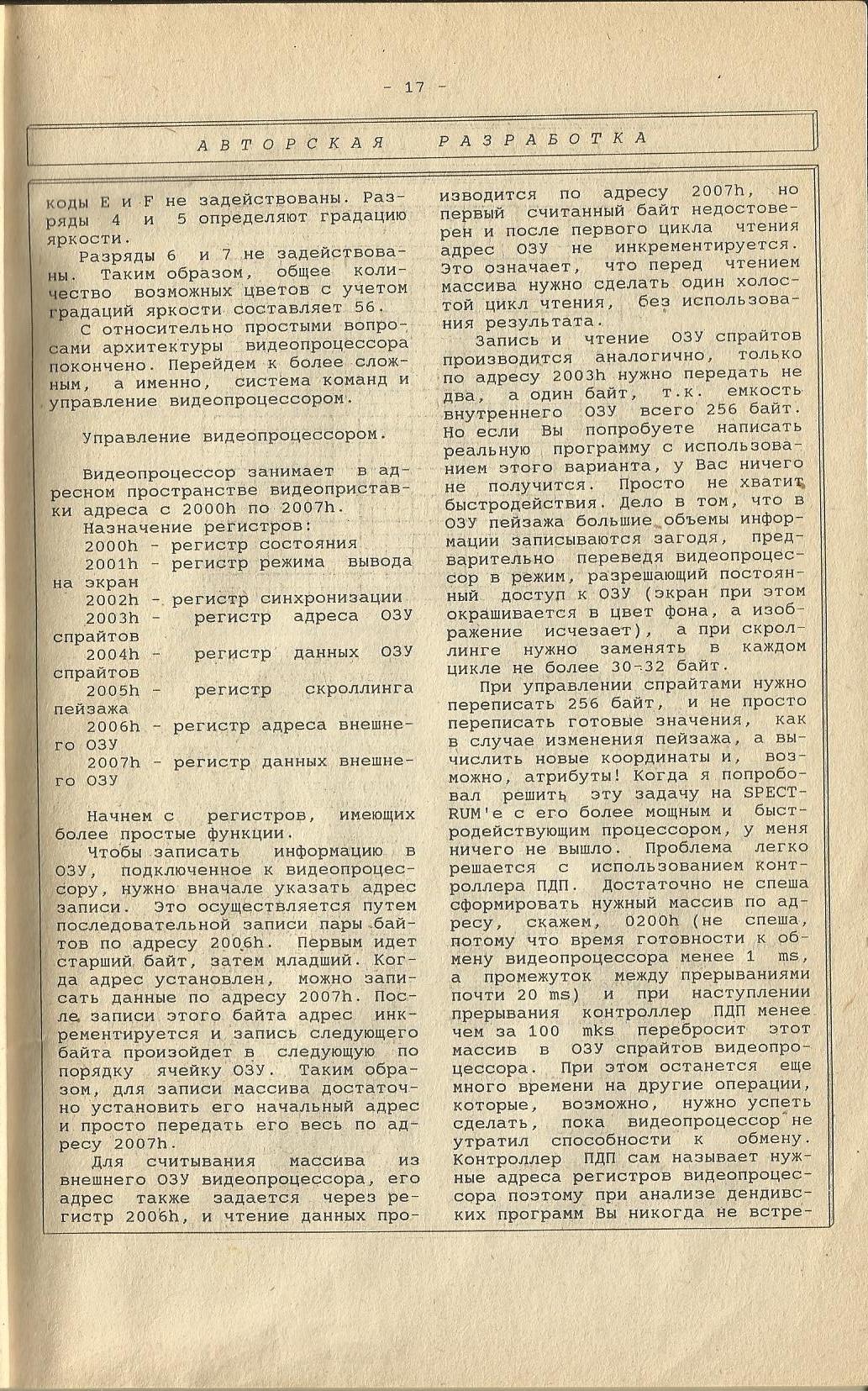 17 стр ZX Ревю № 5_1995.jpg