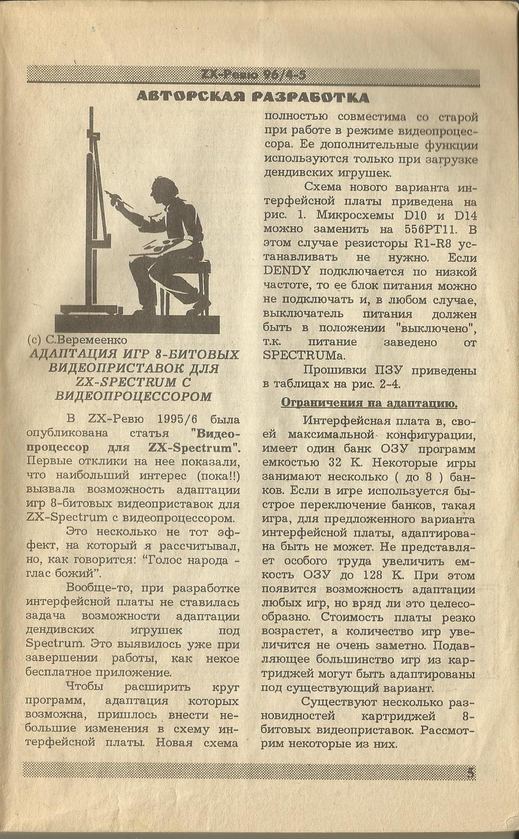 05 стр ZX Ревю № 4_5_1996.jpg