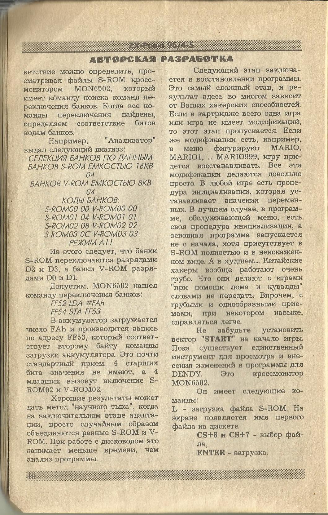 10 стр ZX Ревю № 4_5_1996.jpg