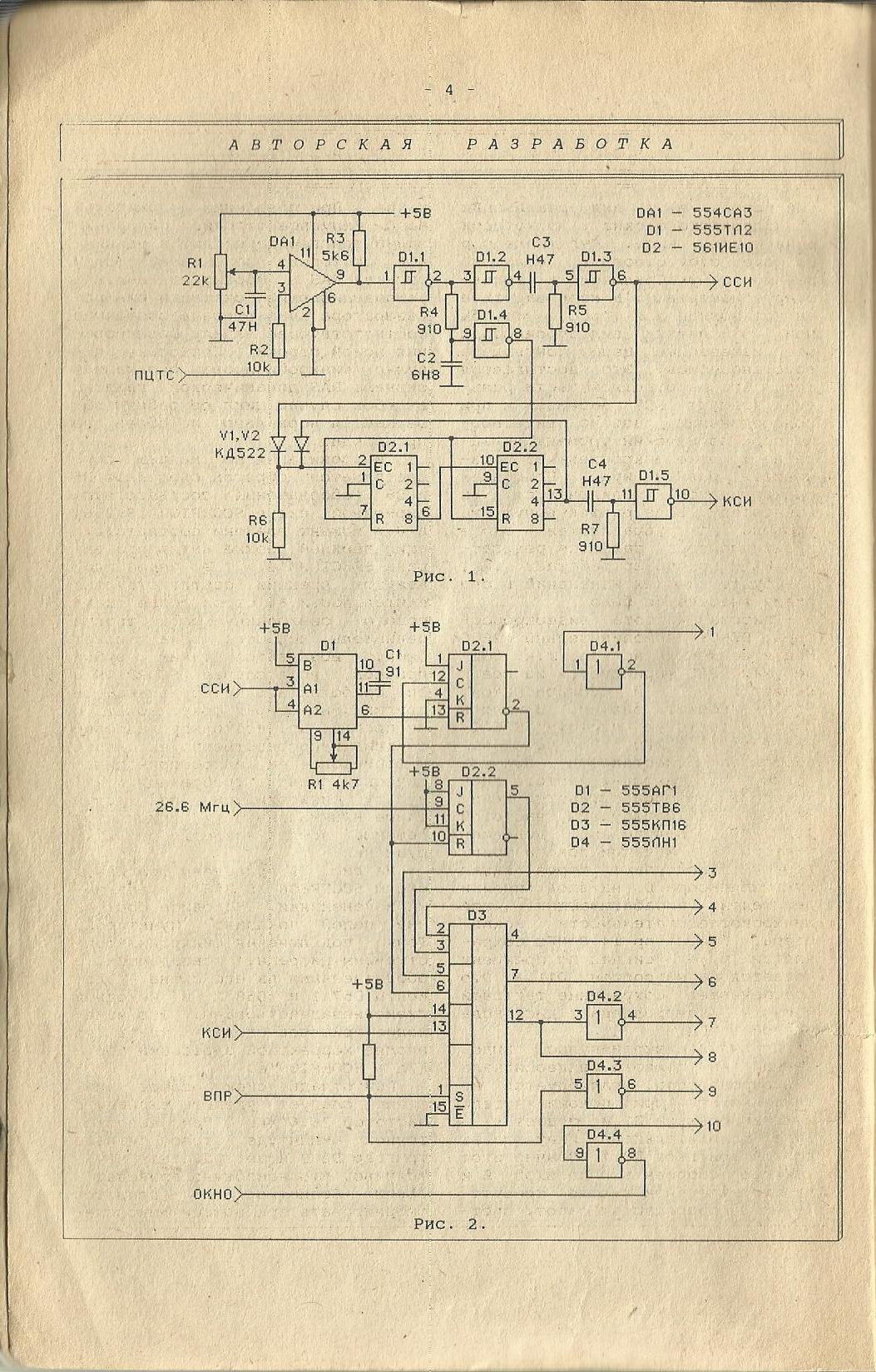 04 стр ZX Ревю № 5_1995.jpg