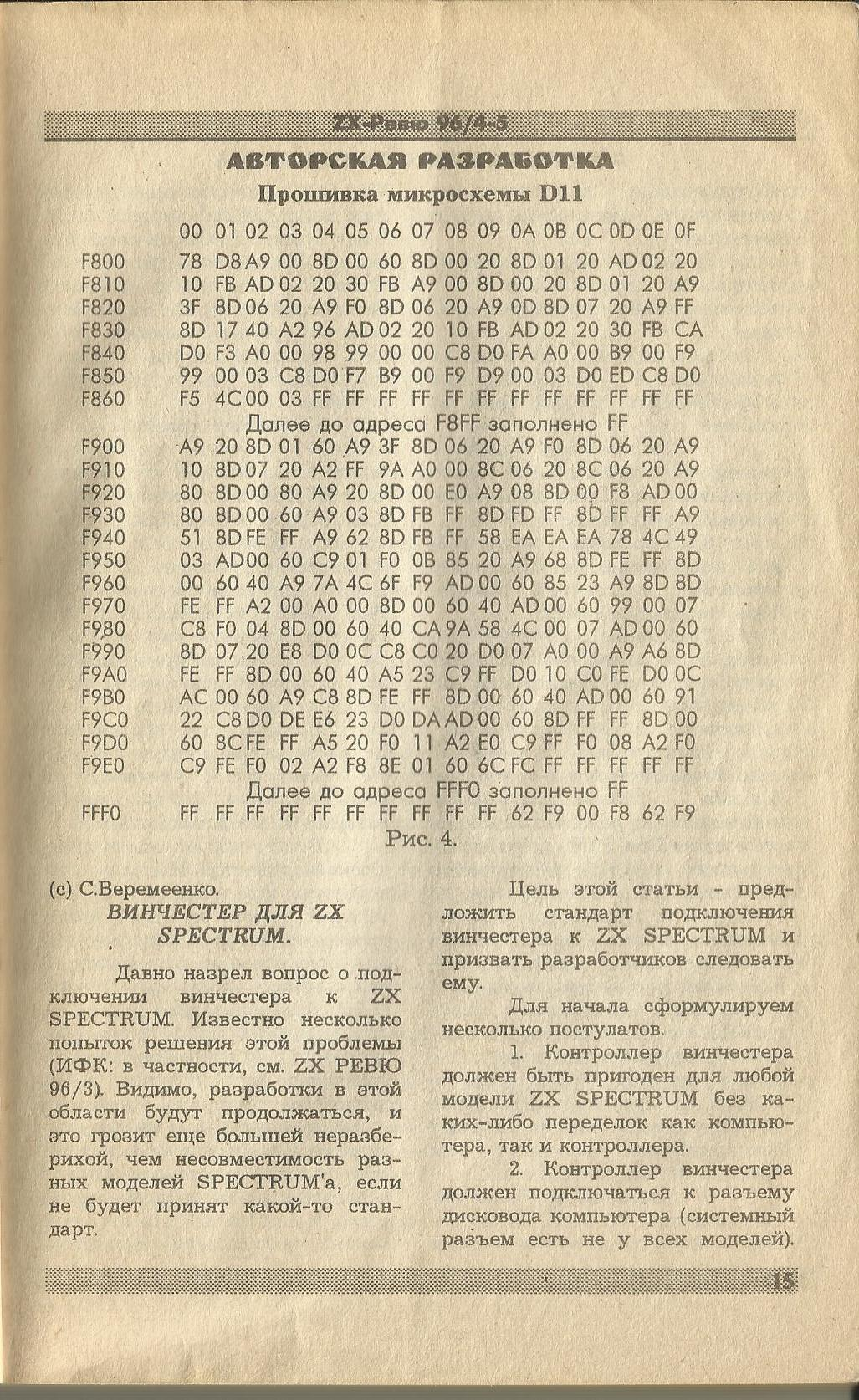 15 стр ZX Ревю № 4_5_1996.jpg