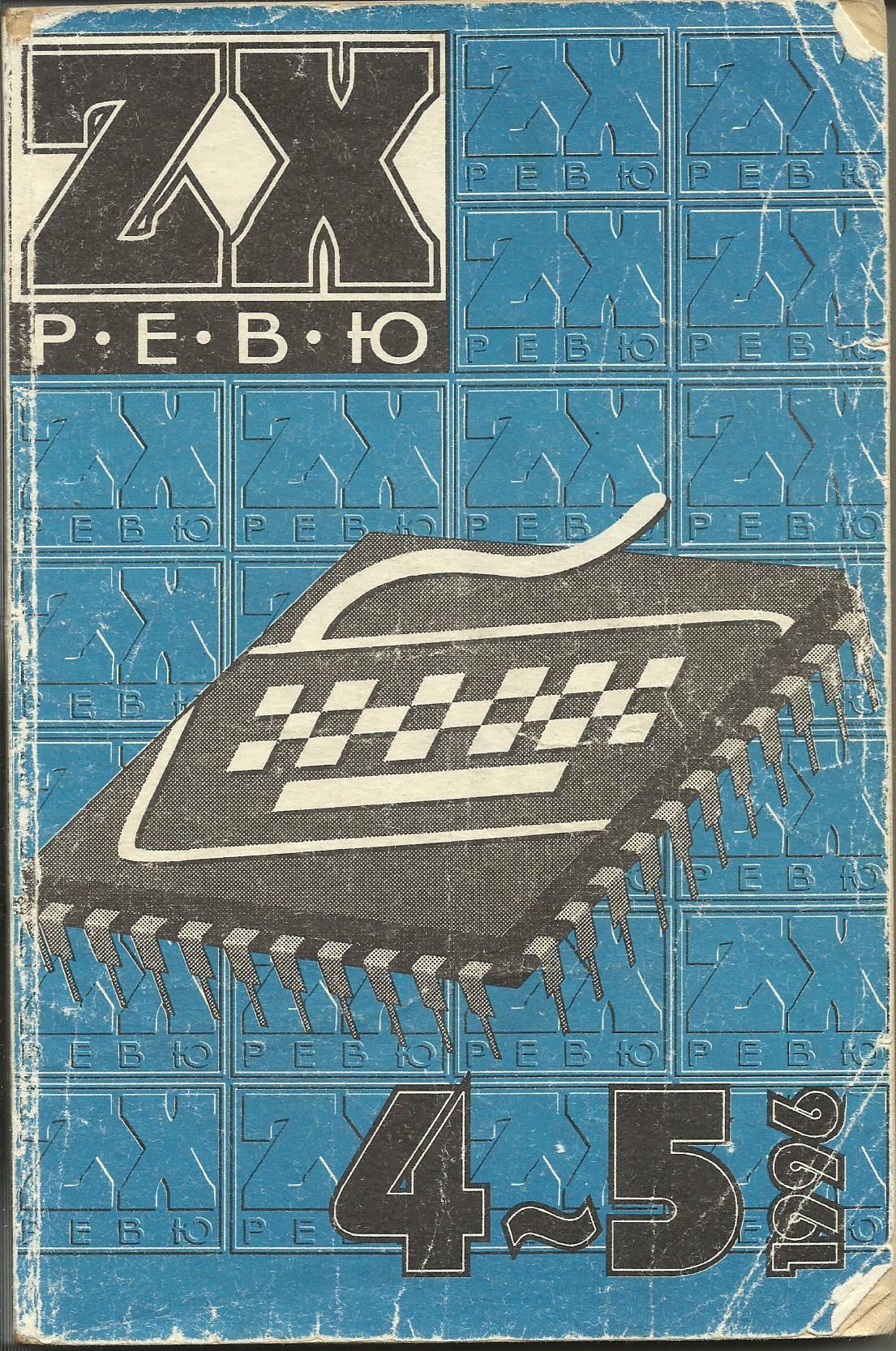 Обложка ZX Ревю № 4_5_1996.jpg