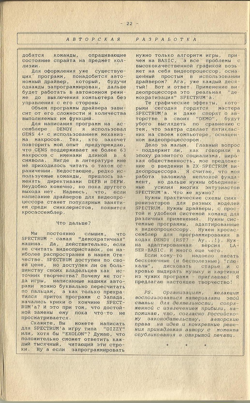 22 стр ZX Ревю № 5_1995.jpg