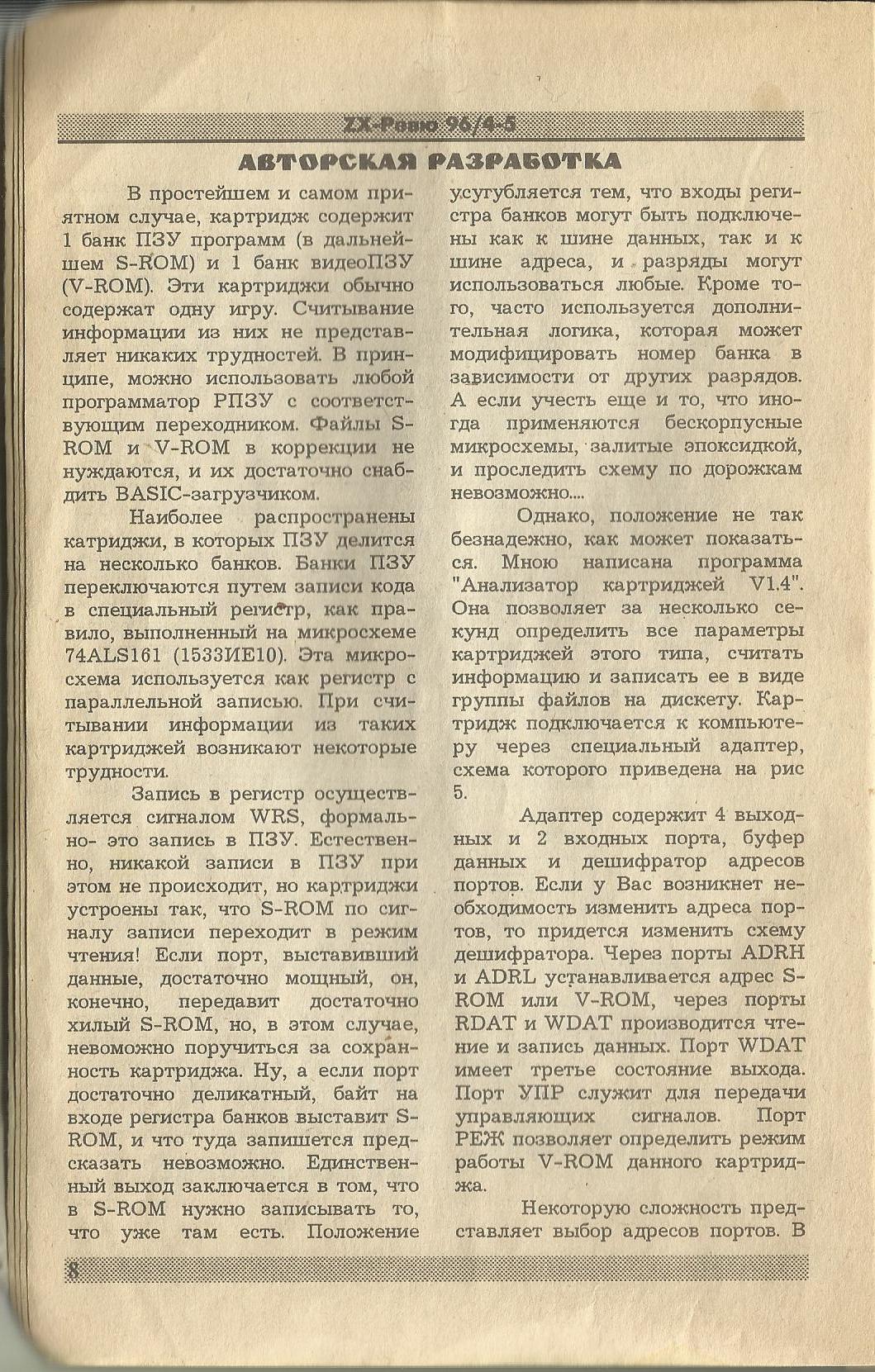 08 стр ZX Ревю № 4_5_1996.jpg
