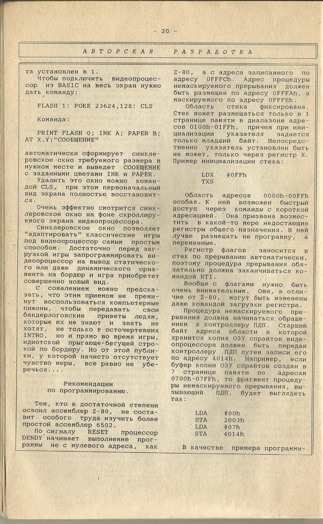 20 стр ZX Ревю № 5_1995.jpg