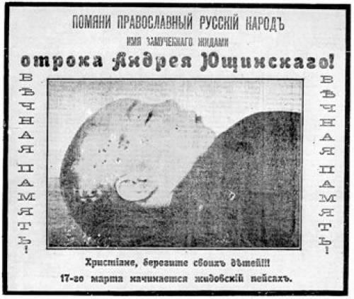 1910s_antisemitic_flier_Andrei_Yushchinsky.jpg