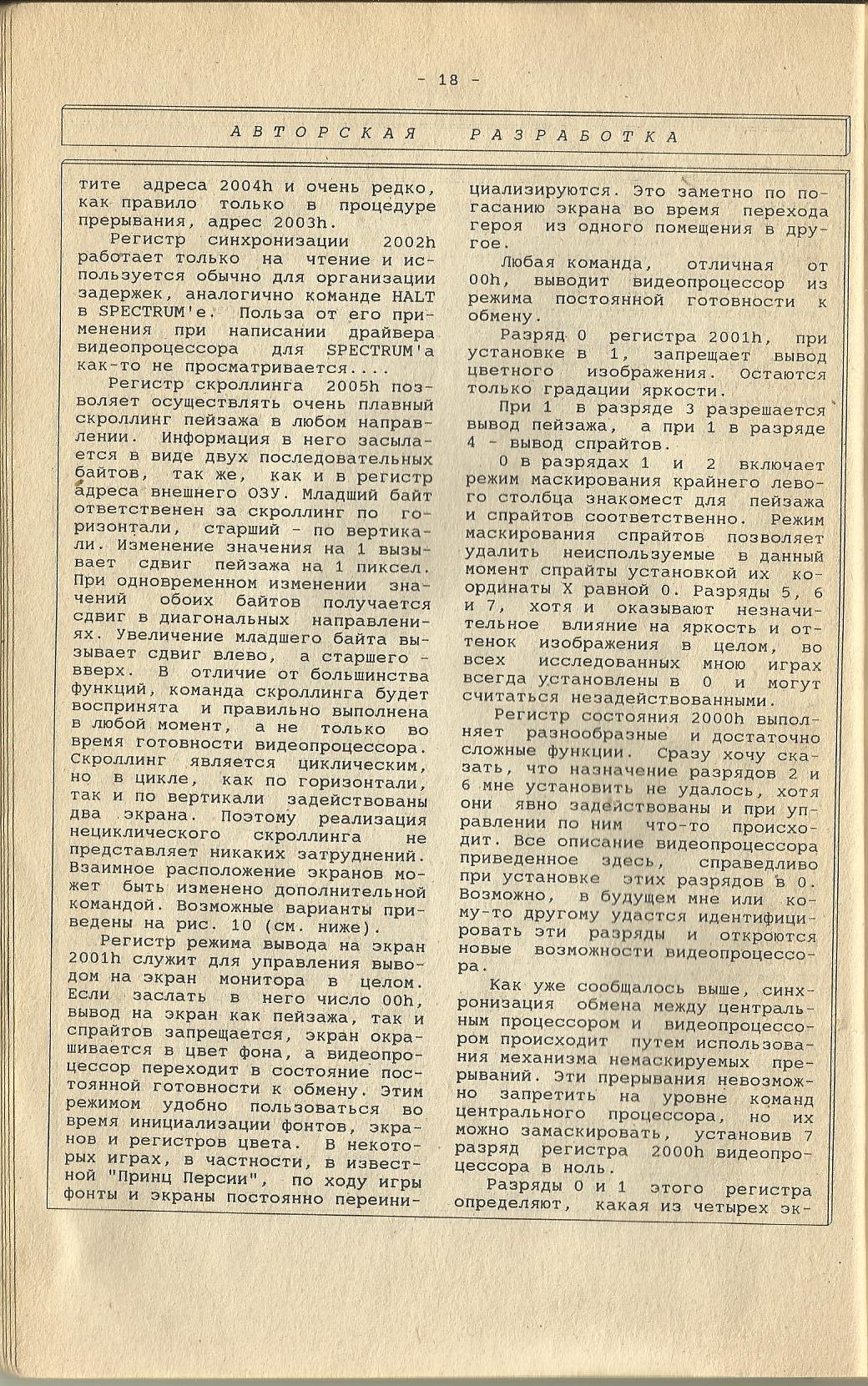 18 стр ZX Ревю № 5_1956.jpg