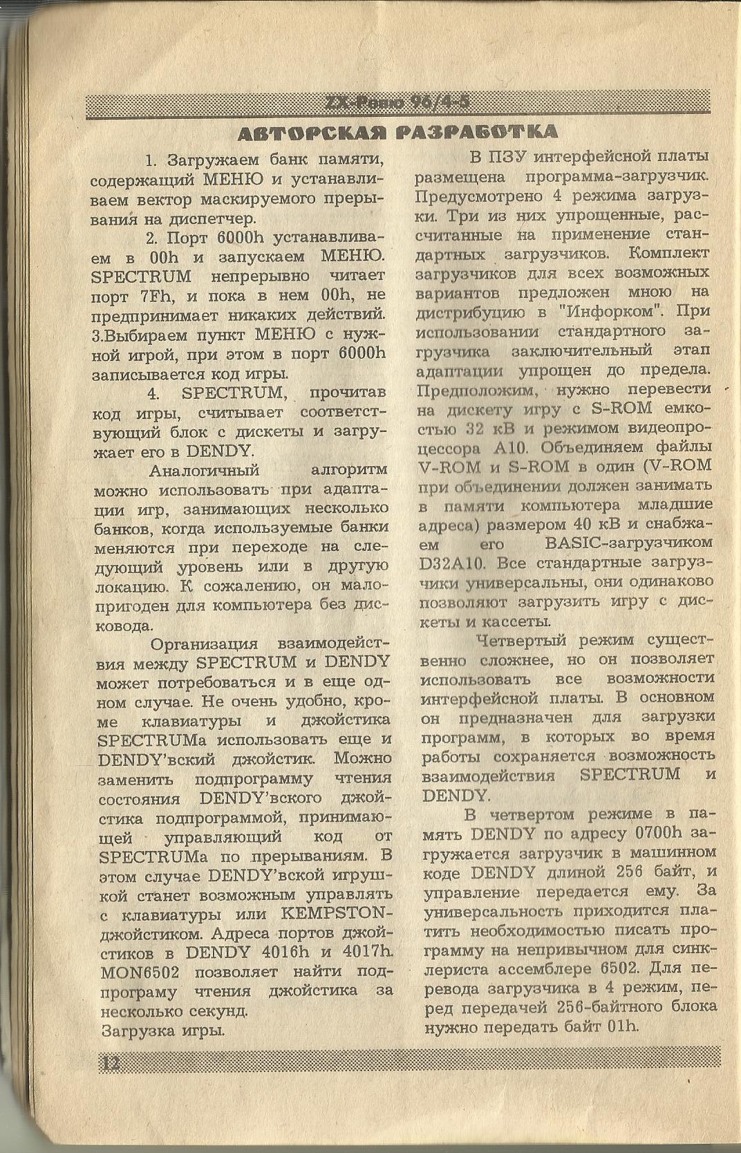 12 стр ZX Ревю № 4_5_1996.jpg