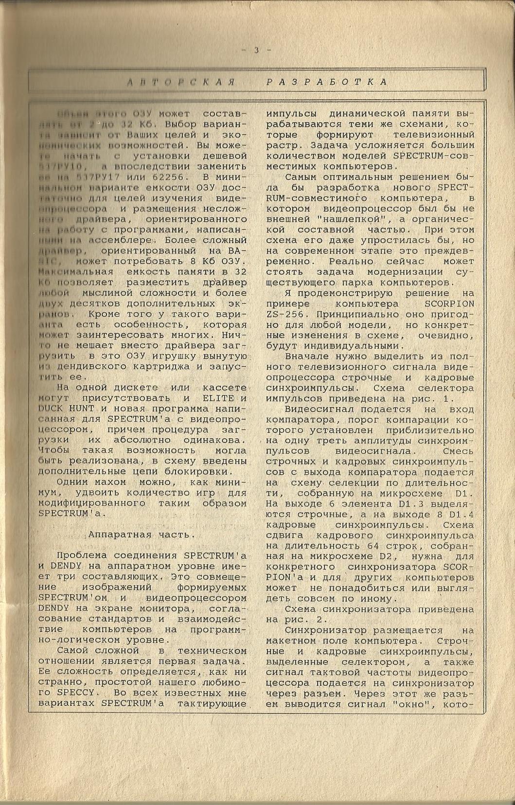 03 стр ZX Ревю № 5_1995.jpg