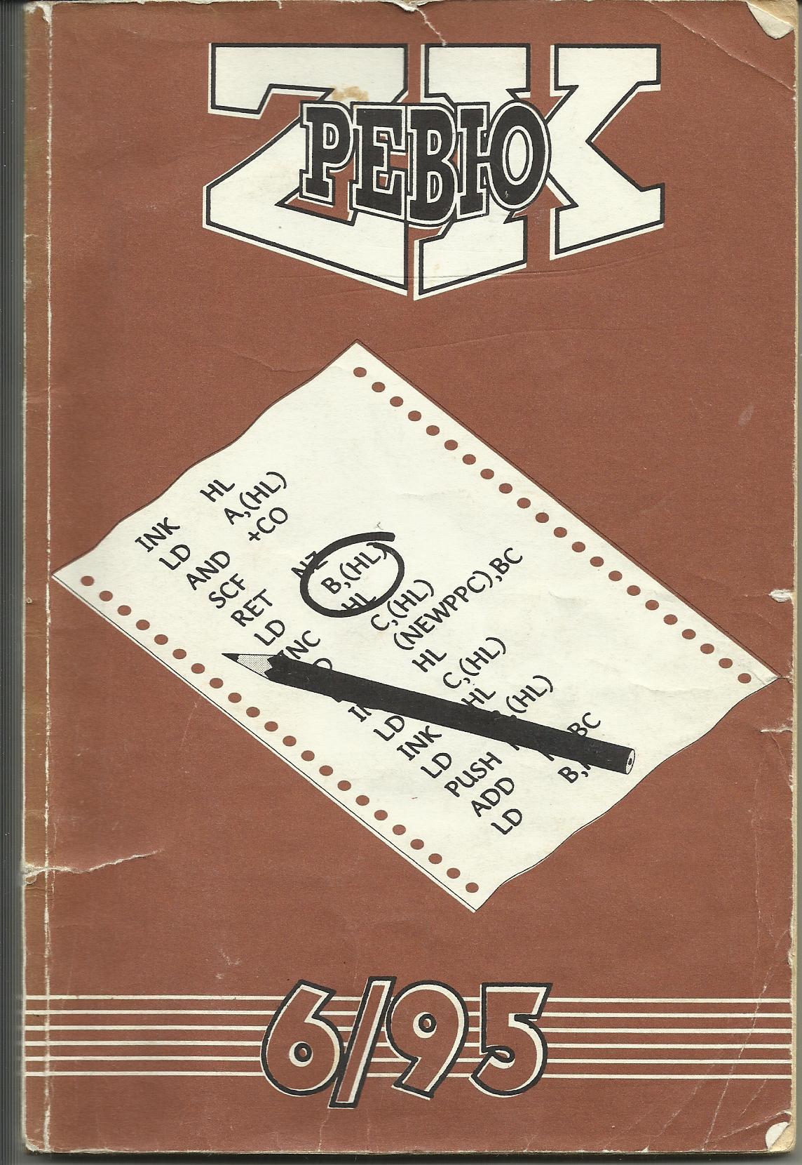 Обложка ZX Ревю № 5_1995.jpg