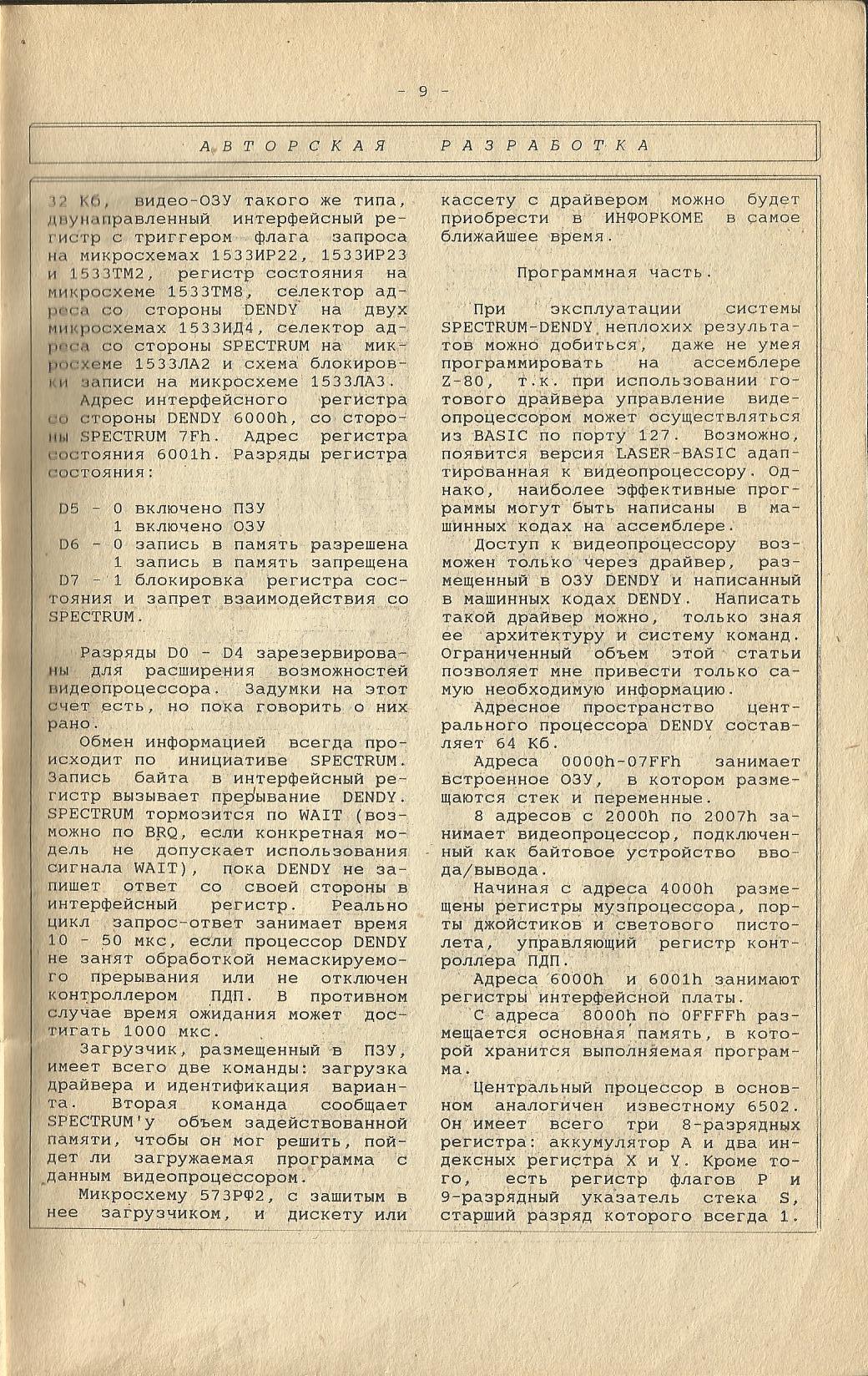 09 стр ZX Ревю № 5_1995.jpg