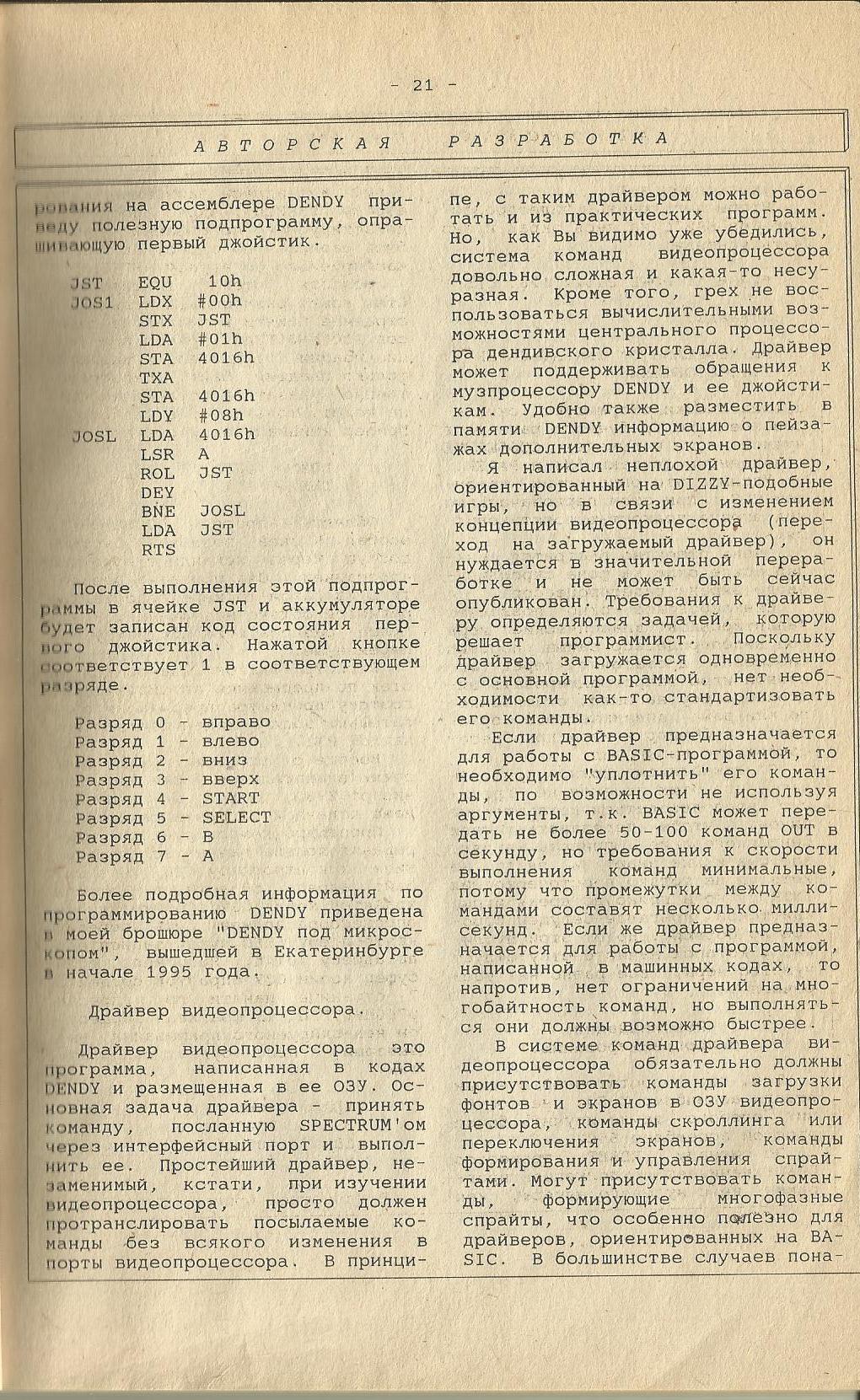 21 стр ZX Ревю № 5_1995.jpg