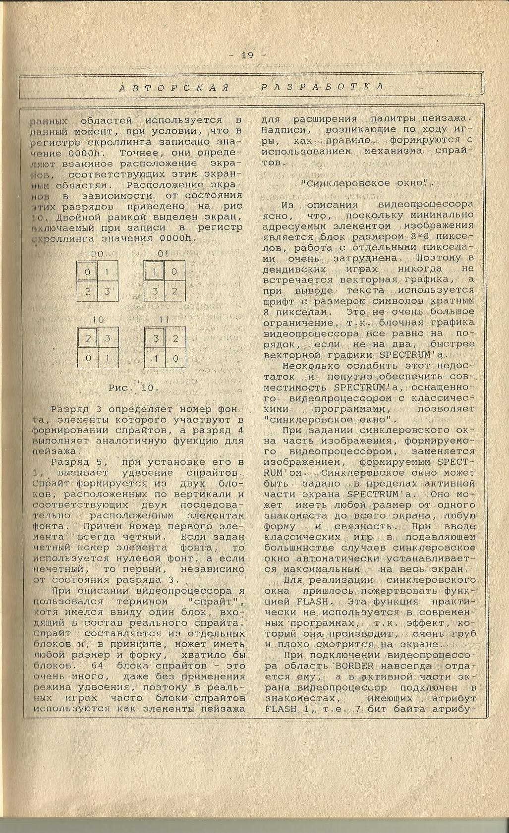 19 стр ZX Ревю № 5_1995.jpg