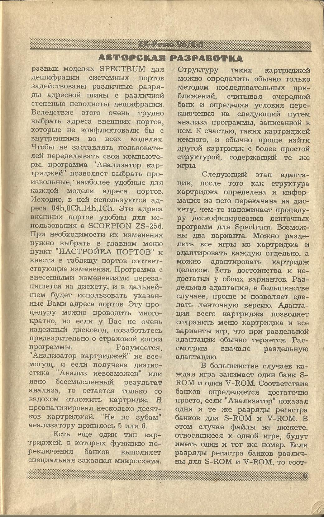 09 стр ZX Ревю № 4_5_1996.jpg