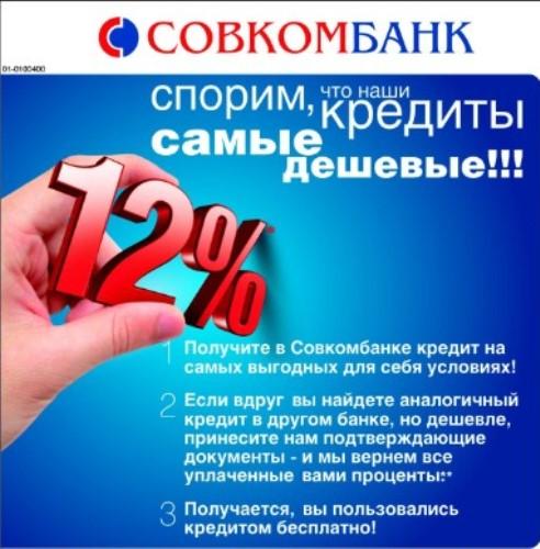 пористая совкомбанк кредит пенсионерам больше дешевле JaktФинский