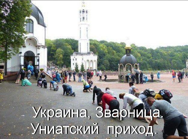 Украина Зварница.jpg