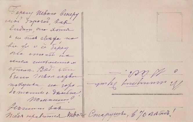 1908 Берегу Венеру.jpg
