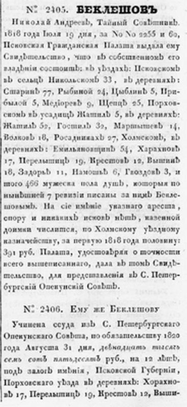 Николай Андреевич Б.1818.png