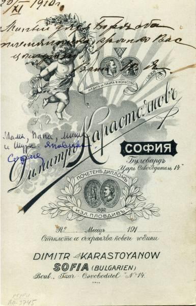 Яковлевы_1910_11_26_б.jpg